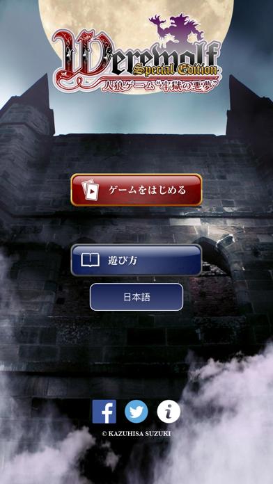 ダウンロード 人狼ゲーム 〜スペシャルパッケージ〜 -PC用