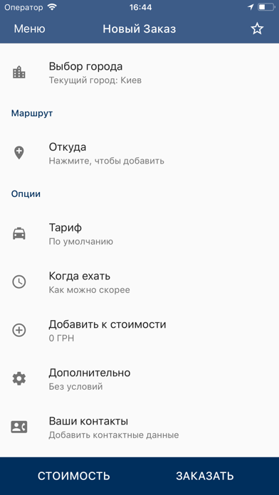 Такси SkyDriveСкриншоты 1