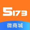 5173微商城-快速、安全、放心交易
