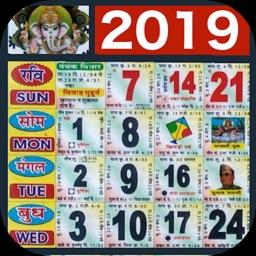 2019 Calendar - Hindi Panchang