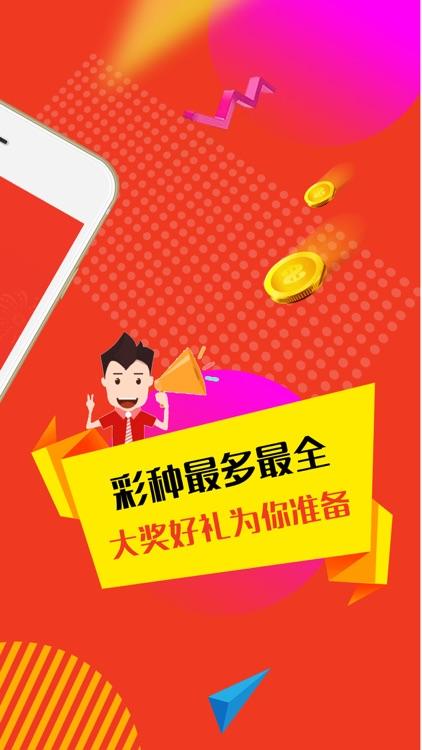 幸运28-北京赛车必赢的高频彩票投注助手