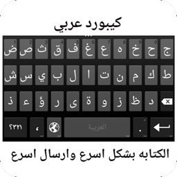 keyboard arabic-كيبورد عربي