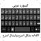 كيبورد عربي لوحة المفاتيح الخاصه بك باللغه العربيه