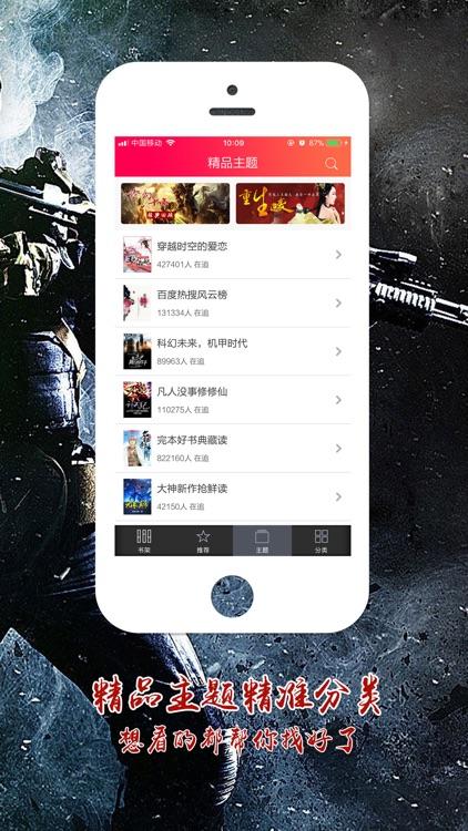 特种兵系列小说合集--小说电子书阅读器 screenshot-3