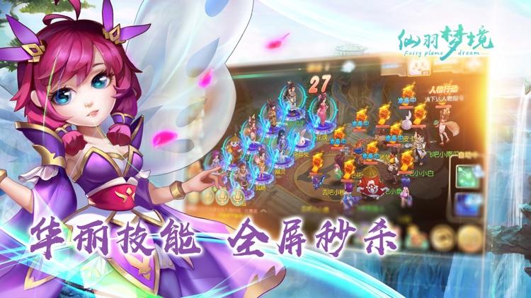 仙羽梦境-梦幻仙侠修仙飞升手游 screenshot-4