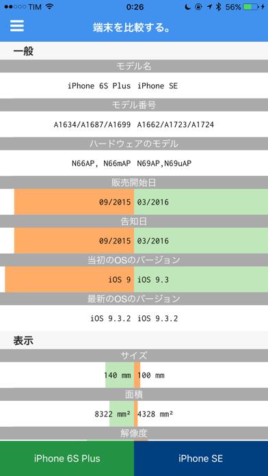 Lirum デバイス 情報 Liteのおすすめ画像4
