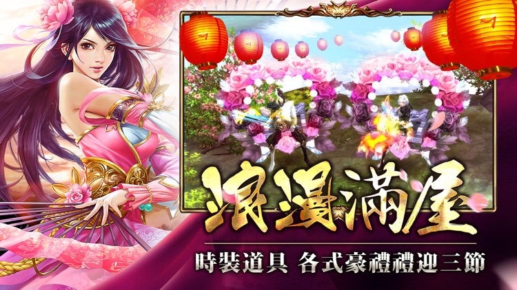 Efun-天龍八部3D-王霸雄圖 screenshot-3