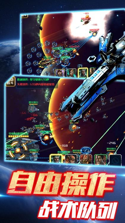 星河风暴-征服宇宙星际战争策略游戏 screenshot-3