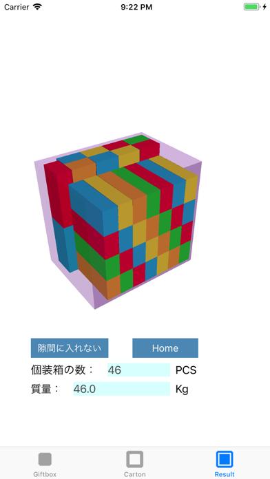 3D梱包箱詰名人のスクリーンショット1