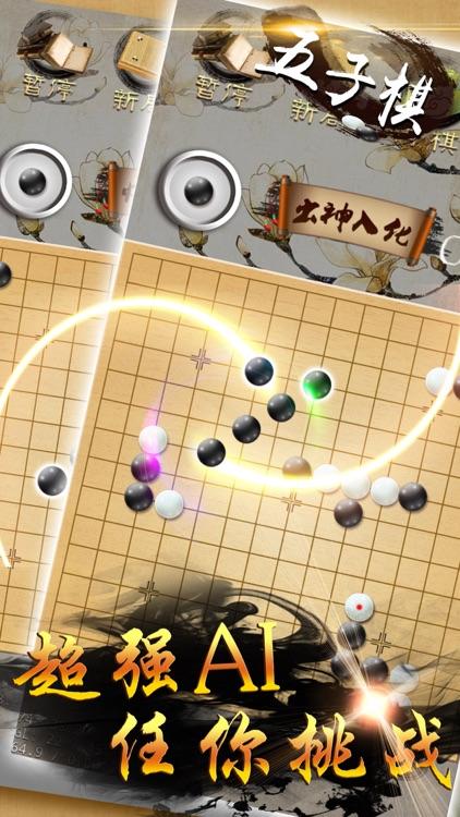 五子棋-五子棋单机版经典大师赛 screenshot-3