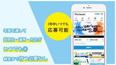 パッションナビ - ベンチャー・成長企業への就活アプリスクリーンショット2