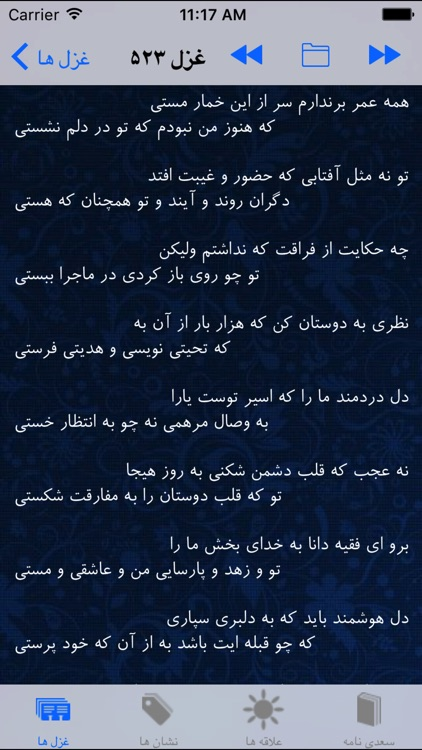 Sadi Nameh
