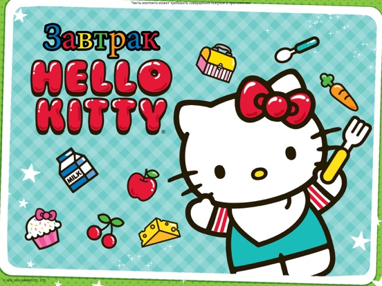 Завтрак Hello Kitty на iPad