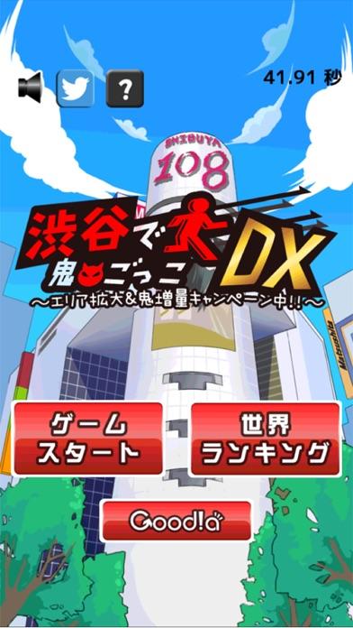渋谷で鬼ごっこDX〜エリア拡大&鬼増量キャンペーン中!!〜 - 窓用
