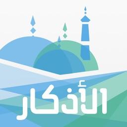 الأذكار - حصن المسلم