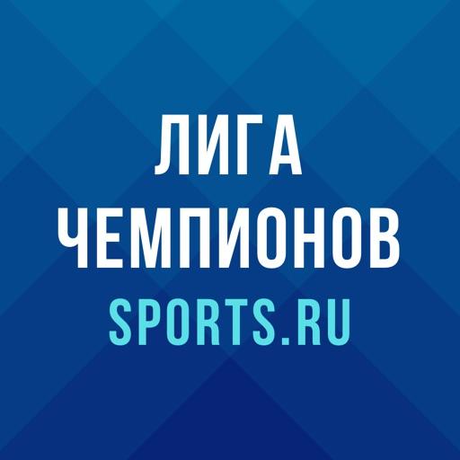 Лига чемпионов от Sports.ru