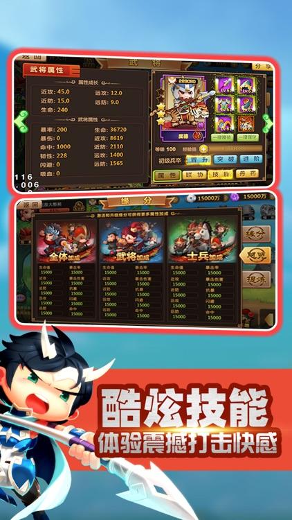 三国军团:掌上英雄游戏 screenshot-4