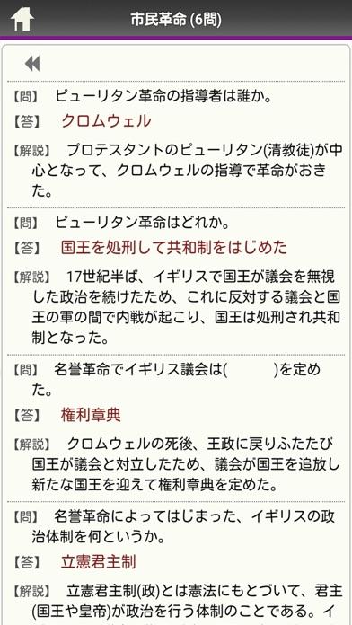 中学歴史選択問題 後編スクリーンショット3