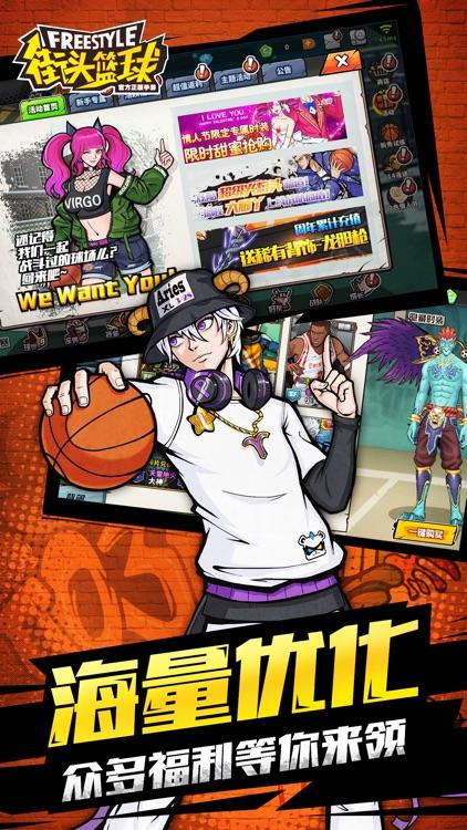 街头篮球 screenshot-1