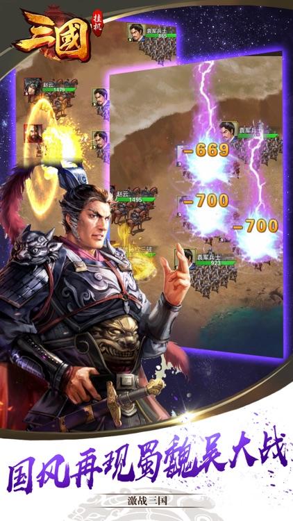 三国志·群英演义-真三国放置类挂机游戏 screenshot-3