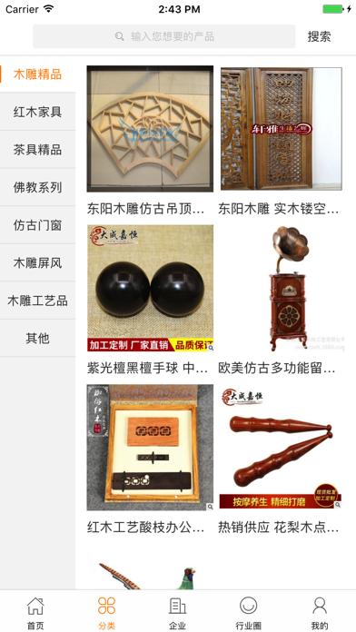 点击获取东阳木雕交易平台