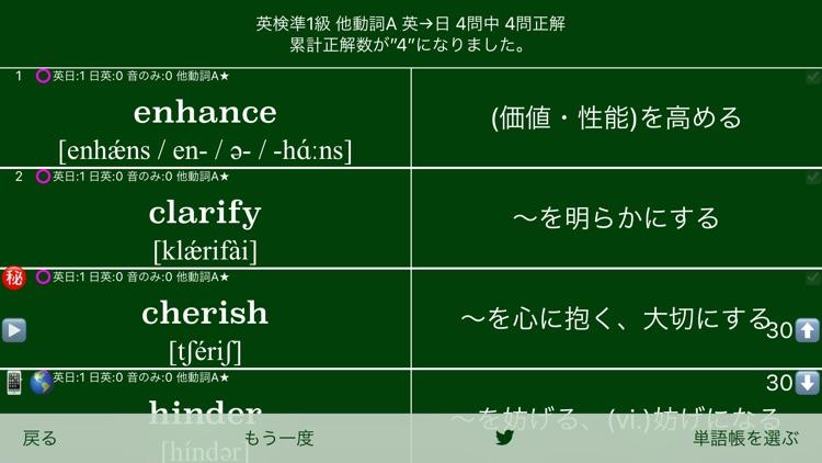 でた単 英検準1級 screenshot-9
