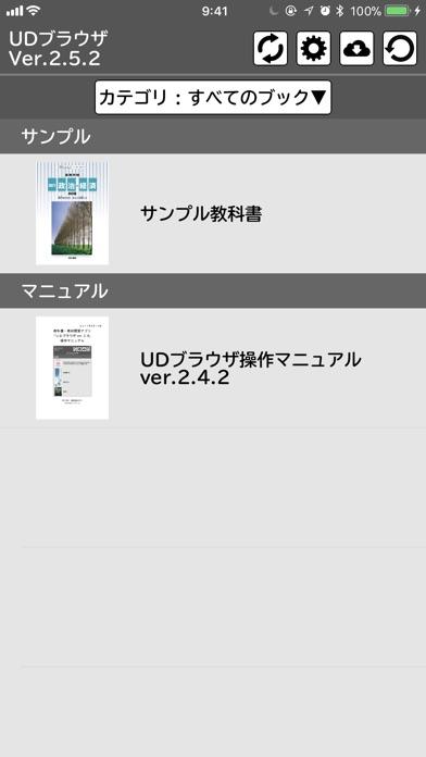 UDブラウザのスクリーンショット1