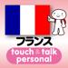 指さし会話フランス touch&talk【PV】