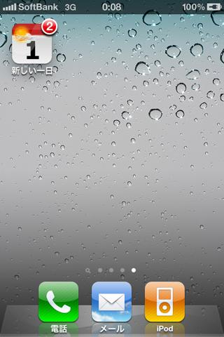 Gカレンダー - 人気のスケージュル帳アプリ ScreenShot3