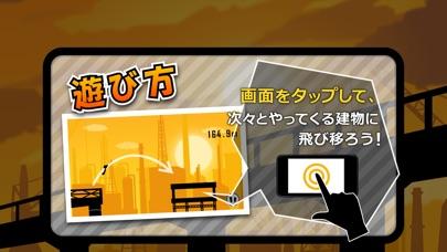 ラン&ジャンプのスクリーンショット4