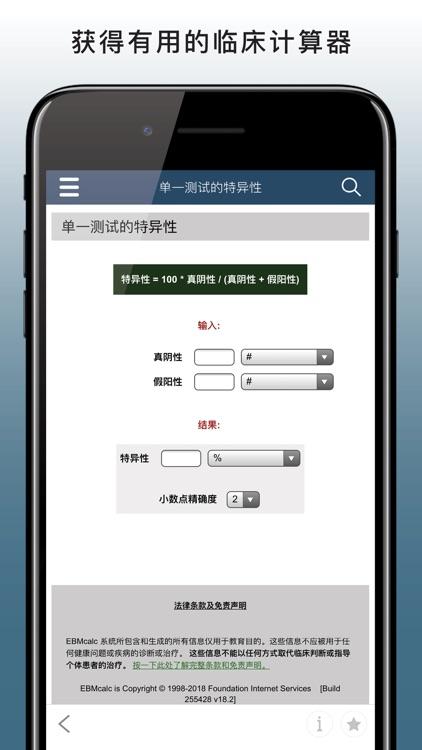 默沙东诊疗中文专业版 screenshot-4