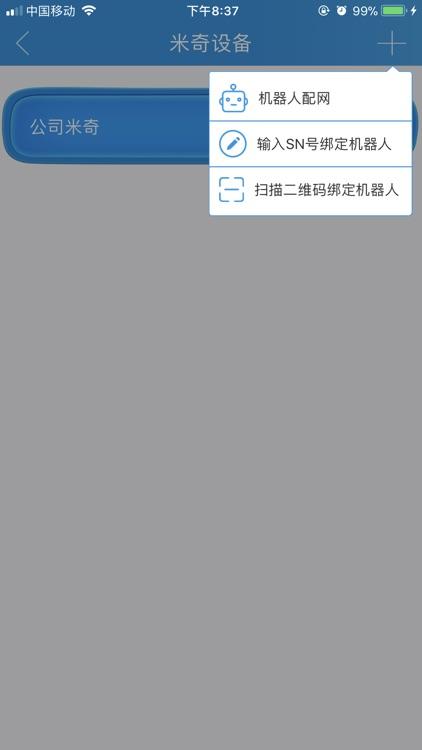胡杨智能 screenshot-2