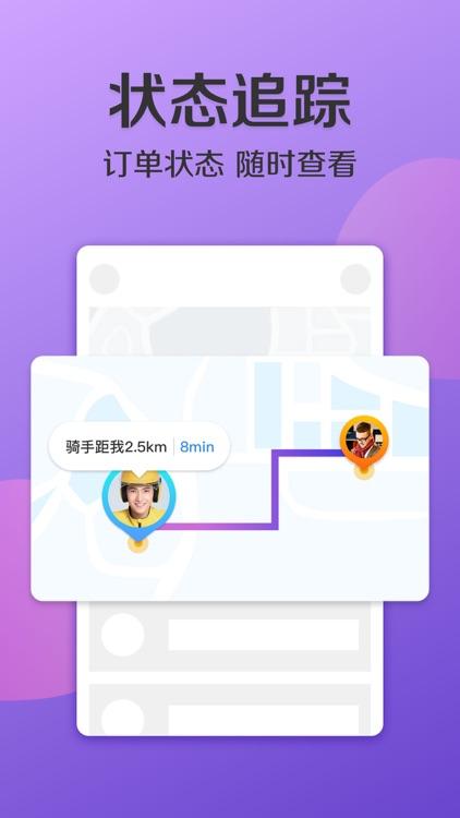 美团外卖-网上水果蔬菜美食不用等 screenshot-4