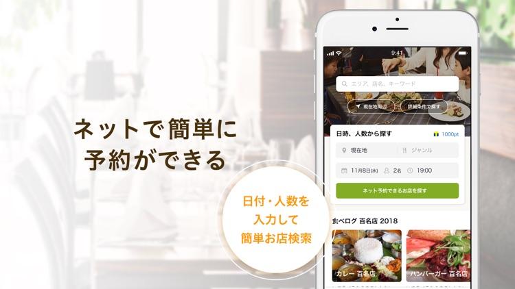 食べログ screenshot-1