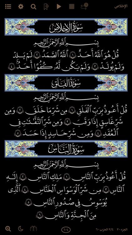 القرآن مع تفسير الميزان Quran screenshot-5
