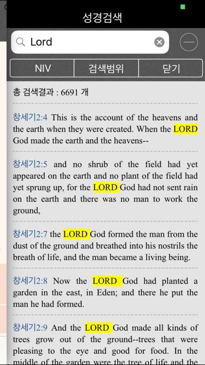 홀리바이블(NIV한영오디오 사전성경, 새·구찬송가음원)