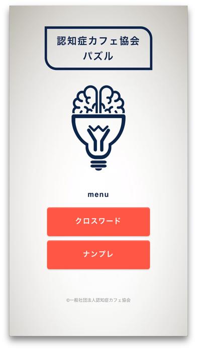 認知症カフェ協会パズルのおすすめ画像1