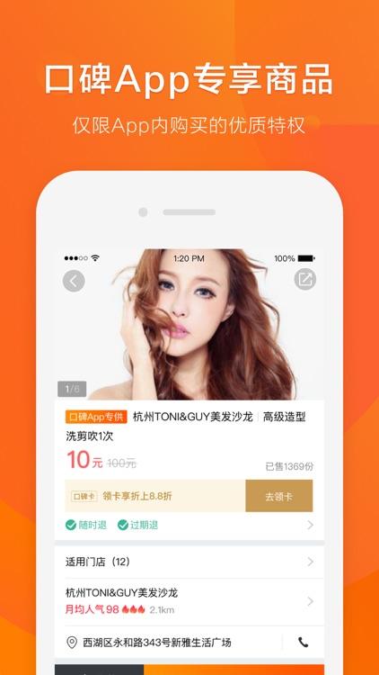 口碑 - 美食团购,外卖订餐 screenshot-3