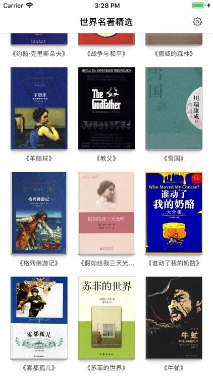 《世界名著精选》套装共50册 screenshot-4