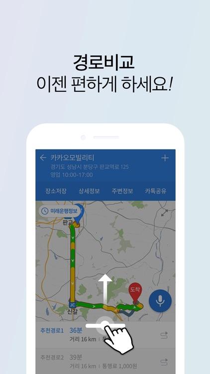 카카오내비 screenshot-4