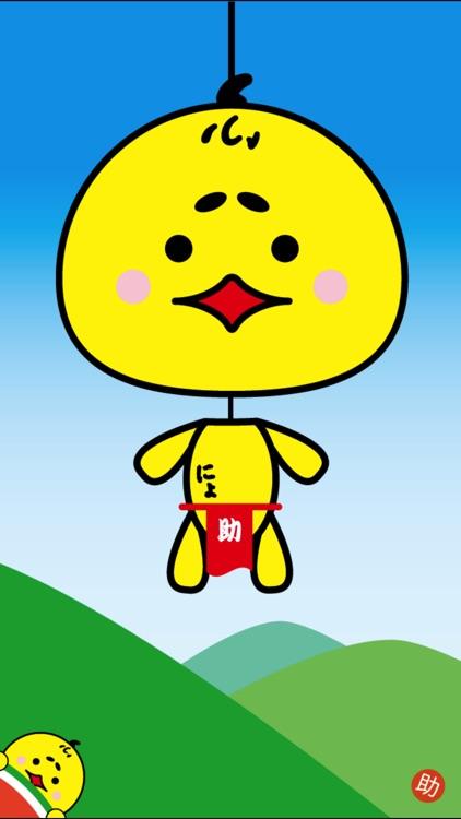 Funyosuke Wind-Bell