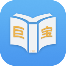 巨宝PDF阅读器