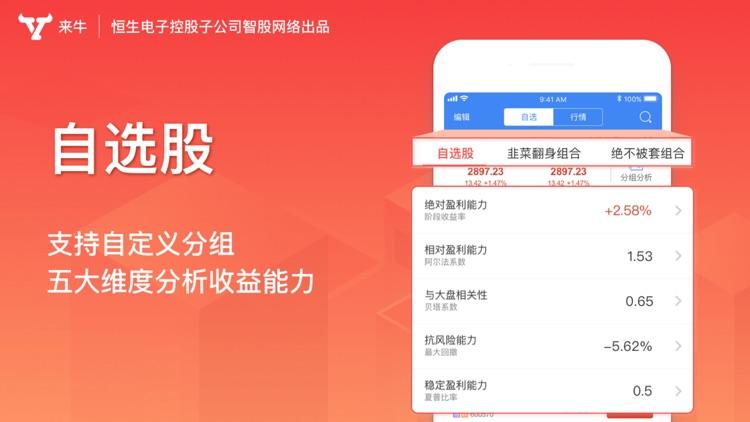 来牛股票-炒股入门软件、选股入门股票软件 screenshot-8