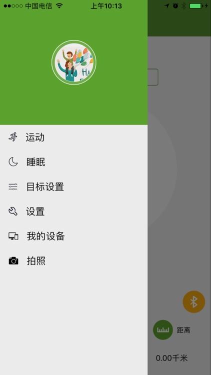 乐动手环 screenshot-2