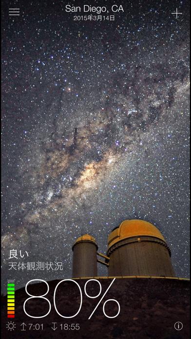 Sky Live - スカイライブ - 天体予報のおすすめ画像6