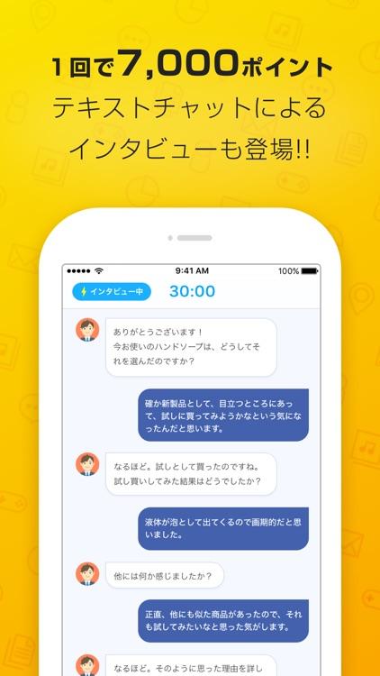 アンケート・マガジンAnswerz screenshot-3