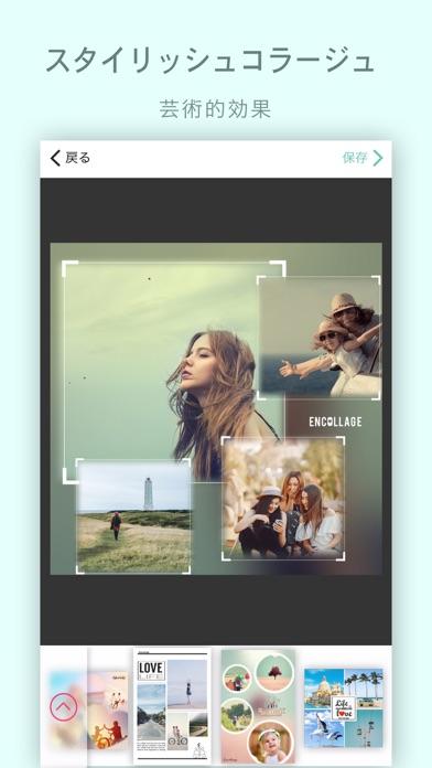 Encollage - 写真加工·コラージュ·画像編集アプリ紹介画像3