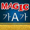 Magic En Kor En Dictionary