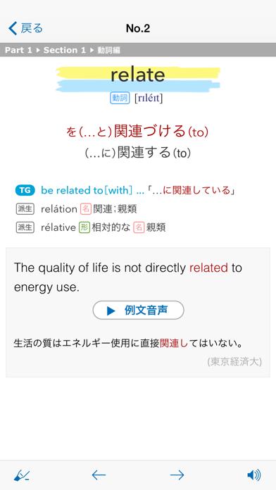 英単語ターゲット1900(5訂版) screenshot1