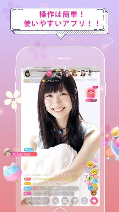 MeMe Live 夢を叶える、応援するライブコミュニティ ScreenShot3